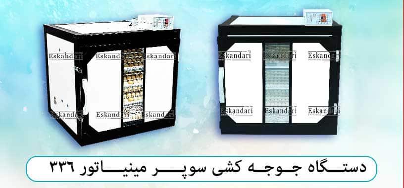 دستگاه جوجه کشی صنعتی سوپر مینیاتور ۳۳۶