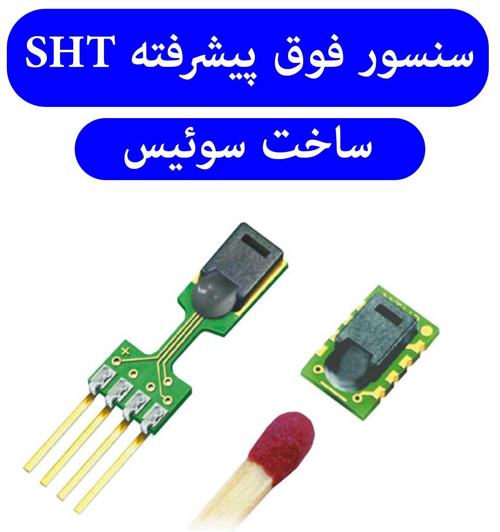سنسور SHT 15 ساخت سوئیس