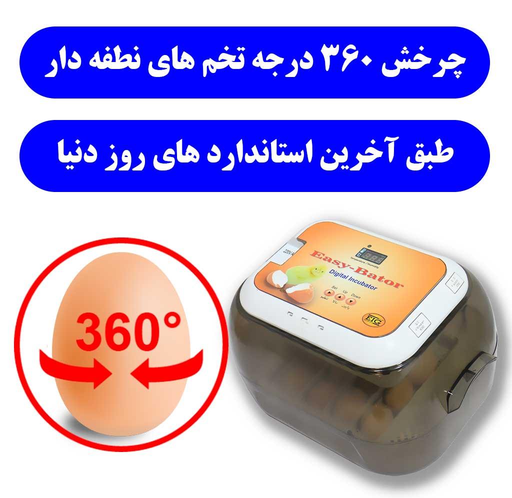 چرخش ۳۶۰ درجه تخم های نطفه دار درون دستگاه جوجه کشی ایزی باتور ۵