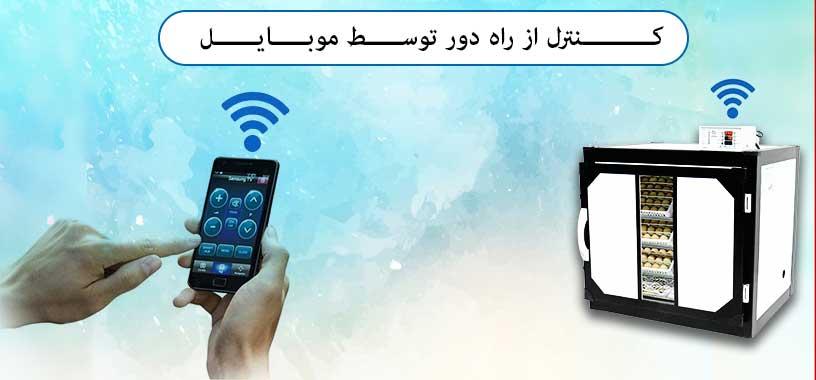 کنترل از راه دور دستگاه جوجه کشی توسط موبایل