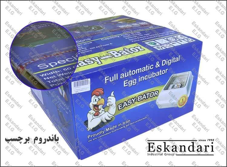 باندروم - برچسب دستگاه جوجه کشی ۴۸ تایی