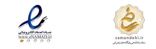 نماد اعتماد الکترونیکی و نماد ستاد ساماندهی سایت های اینترنتی