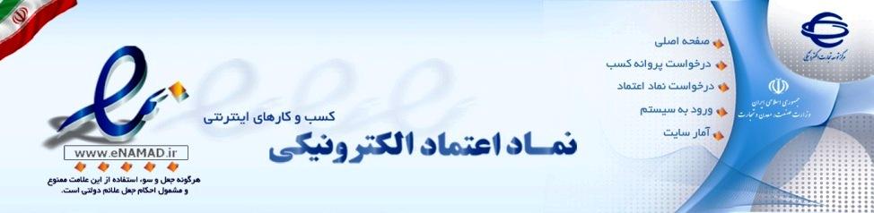 نماد اعتماد الکترونیکی به سایت دستگاه جوجه کشی