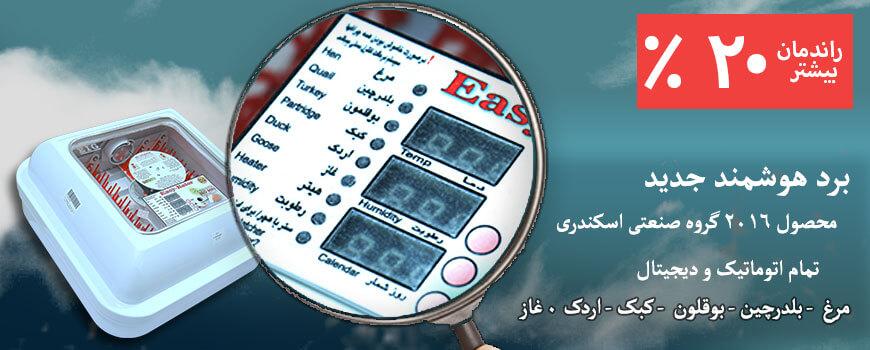 digital-egg-incubator-board