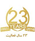 23 سال سابقه فعالیت