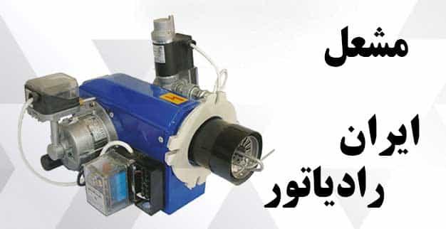 مشعل و سوخت مصرفی هیتر super pf